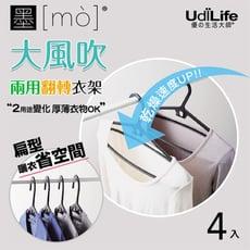 UdiLife MIT台灣製造 墨墨 兩用翻轉衣架 (1入組共4 pcs)