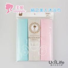 UdiLife MIT台灣製造 絹之美人沐浴巾(3枚)