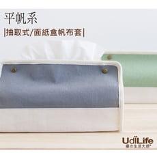 【居家雜物收納】 帆布面紙盒套 (顏色可選)