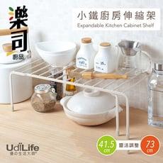 UdiLife 樂司/小鐵 廚房伸縮架