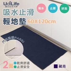 UdiLife 輕地墊/MIT台灣製造-吸水止滑地墊 (藏青) 60x120cm  廚房、玄關、浴室