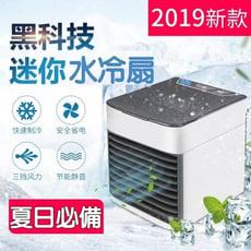 2019最新款 今夏熱銷 個人微型 水冷扇 電風扇 USB迷你風扇