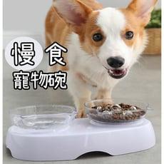 寵物慢食碗減肥碗-雙碗 寵物碗 慢食碗 減肥碗 狗碗 貓碗