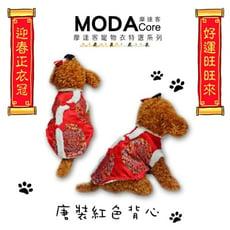 摩達客寵物系列♥唐裝宮廷紅色喜氣背心(變身系列中大狗衣服)