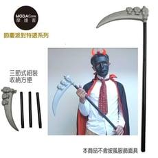 【摩達客】萬聖節聖誕派對-灰色大鬼頭鐮刀(三節組裝)