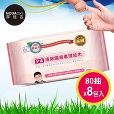 摩達客-芊柔清除腸病毒濕紙巾(80抽*8包家庭號)健康防疫媽媽必買