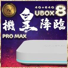🔥2021機皇 安博盒子UBOX8 PRO MAX🔥【4G+64G越獄純淨版】