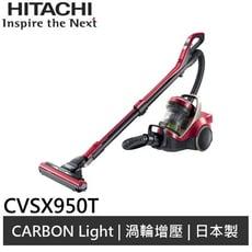 HITACHI日立 420W日本原裝雙渦輪吸塵器 CVSX950T