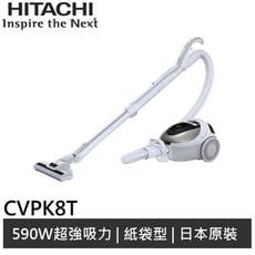 HITACHI日立 590W日本原裝紙袋型吸塵器 CV-PK8T
