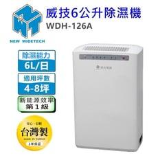 威技 6L除濕機-台灣製造 WDH-126A