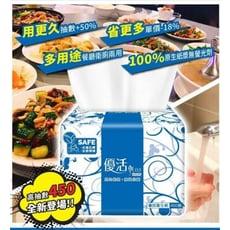 《小吃店專用》 優活抽取式衛生紙◆450抽*30包/箱