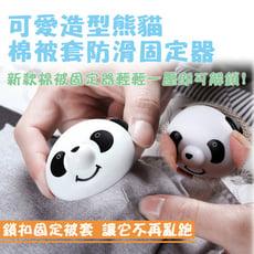 造型棉被套防滑固定器(免解鎖器版本)