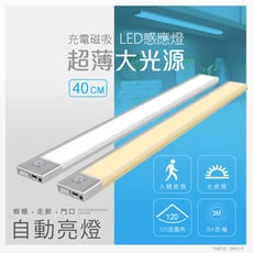 升級版 40公分 薄型USB充電式 LED磁吸感應燈