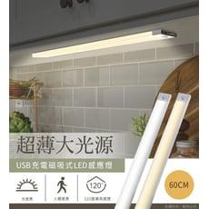升級加長版 60公分 薄型USB充電式 LED磁吸感應燈