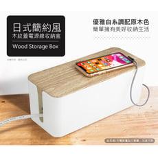 日式無印風 電線延長線收納盒