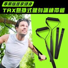 專業版 TRX懸掛式健身訓練帶組