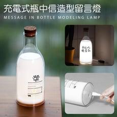 充電式瓶中信造型留言燈