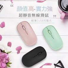 USB充電式超靜音無線滑鼠