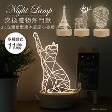 交換禮物熱門款~3D立體造型原木底座小夜燈