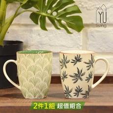 [限時特賣] 夏日棕櫚陶瓷馬克杯二件組 陶瓷咖啡杯 320ML (2色)【YU Living】