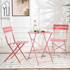 [限時特賣] 北歐風 折疊式戶外休閒餐桌椅三件組(2色)【YU Living】