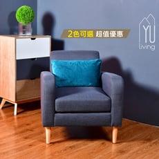 [限時特賣] 單人座扶手沙發椅(2色)【YU Living】