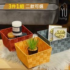 [限時特賣] 彩色多功能收納置物籃三件組(2款,3色)【YU Living】