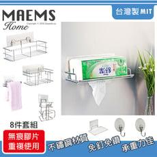 [太順商行]不鏽鋼無痕系列-台灣製衛浴收納置物架8件組
