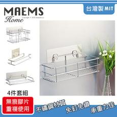 [太順商行]不鏽鋼無痕系列-台灣製衛浴收納置物架4件組