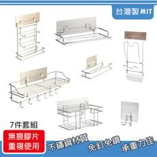 [太順商行]304不鏽鋼無痕系列-台灣製廚房收納置物架7件組