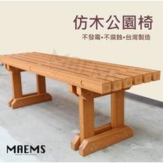 [太順商行]仿木戶外庭院休閒椅/無背公園椅