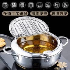 [太順商行]日式不鏽鋼雙耳油炸鍋