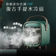[太順商行]復古手提水冷扇 水霧空氣循環機