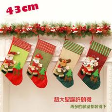 [太順商行]43公分大許願聖誕襪