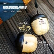【CHiZY】堅果造形藍芽無線喇叭(原廠保固1年)