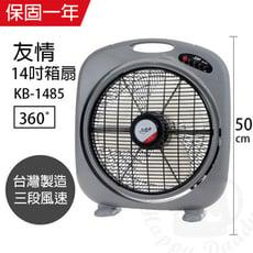 【友情】MIT 台灣製14吋箱扇3片葉扇 家用扇 涼風扇箱扇/電風扇 KB-1485
