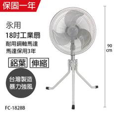 【永用牌】MIT 台灣製造18吋鋁業三腳工業立扇(FC-1828B)