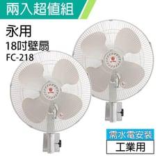 2入組↘【永用牌】台製過熱自動斷電18吋掛壁式電扇 FC-218