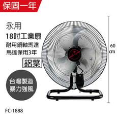【永用】MIT台灣製造18吋大馬達工業桌扇/電風扇FC-1888(過熱會自動斷電)耐用風扇 純銅馬達