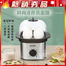 【優柏EUPA】 多功能時尚迷你蒸蛋器/蒸煮器/點心機TSK-8990