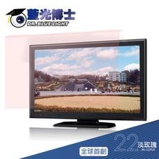 全球首創【藍光博士】電腦頂級抗藍光護目鏡 JN-22PLR(淡玫瑰色)