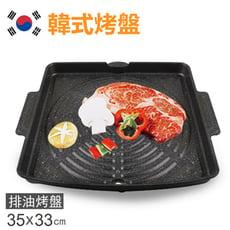 【韓國Suntouch】最新款韓式烤盤/不沾鍋烤盤/韓國烤盤/韓國烤肉(34X33cm)SM104P