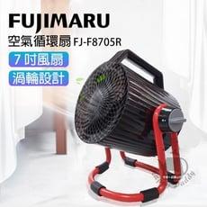 【Fujimaru】 7吋 空氣循環扇/渦流循環風扇/旋轉雙渦流涼風扇 FJ-F8705R