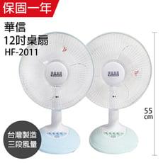 【華信】MIT 台灣製造 12吋 桌扇強風電風扇 HF-2011