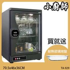 送玻璃烤盤✿【小廚師】90公升四層奈米光觸媒紫外線殺菌烘碗機TA-929_R709-2