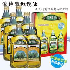 【蒙特樂】義大利進口橄欖油(PURE)2公升X6瓶