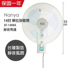 【南亞牌】台灣製造 安靜型 14吋 壁掛扇/電風扇 EF-1408A