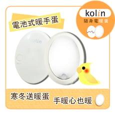 歌林電池式暖蛋 FH-B05 暖暖包 暖手寶 暖蛋 電池充電 過熱自動斷電 暖暖包