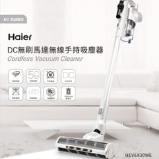 Haier海爾 DC無刷無線手持吸塵器 (可水洗濾網)免耗材