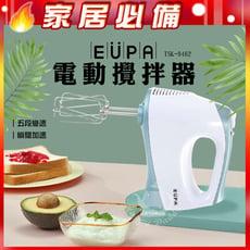 【優柏EUPA】手持式電動攪拌器 TSK-9462 手持電動打蛋機/打蛋器攪拌器 打蛋器 手提式電動